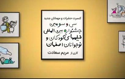 در بخش جنبی جشنواره۳۳  فردا؛ مریم سعادت «کنسرت حشرات و مهمانهای جدید» را در برنامه زنده شبهای اصفهان اجرا میکند