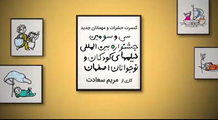 در بخش جنبی جشنواره۳۳| فردا؛ مریم سعادت «کنسرت حشرات و مهمانهای جدید» را در برنامه زنده شبهای اصفهان اجرا میکند