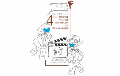 مراسم پایانی چهارمین المپیاد فیلمسازی نوجوانان برگزار میشود