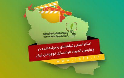 اعلام اسامی فیلمهای پذیرفتهشده در چهارمین المپیاد فیلمسازی نوجوانان ایران