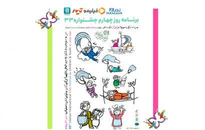 برنامه روز چهارم جشنواره۳۳
