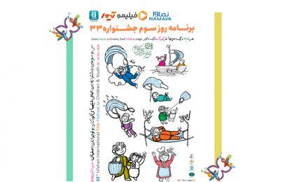 برنامه روز سوم جشنواره ۳۳