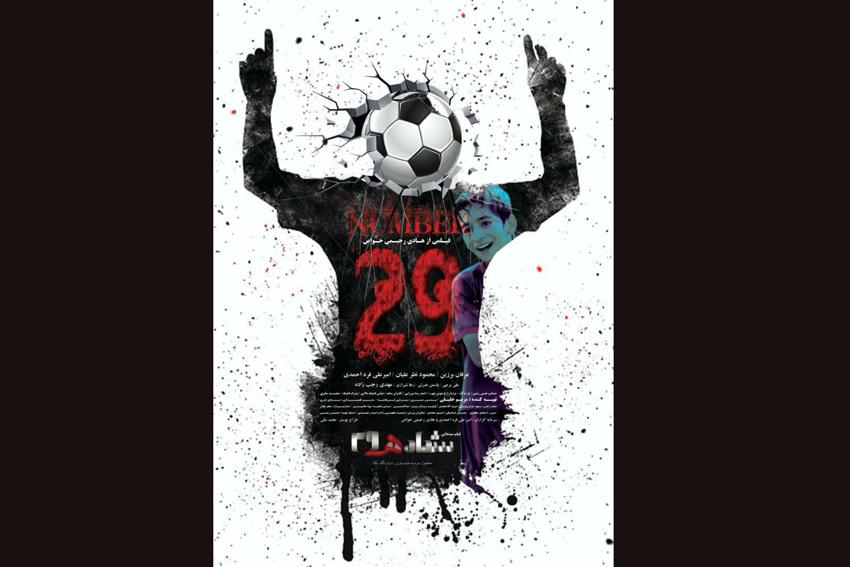 هادی رحیمیخواص: «شماره ۲۹» یک فیلم ورزشی است که برای ساختنش دغدغه داشتم