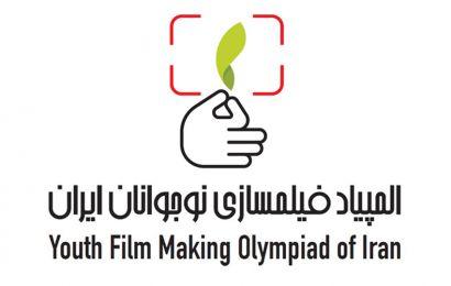 انتشار فراخوان «المپیاد فیلمسازی نوجوانان ایران»؛ آموزش رایگان فیلمسازی به نوجوانان سراسر ایران