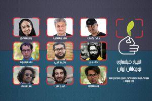مدرسان کارگاههای المپیاد فیلمسازی نوجوانان ایران معرفی شدند