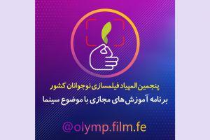 کارگاههای آموزشی رایگان پنجمین المپیاد فیلمسازی نوجوانان از فردا آغاز میشود
