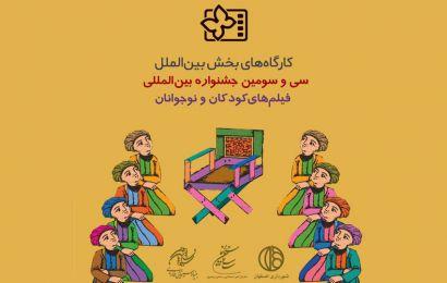 از طریق صفحه جشنواره در آپارات و سایت جشنواره؛ کارگاههای آموزشی بخش بینالملل جشنواره۳۳ فیلم کودک در دسترس علاقهمندان قرار گرفت