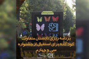 برنامهریزی تابستان متفاوت کودکانه در اصفهان برای استقبال از جشنواره سی و چهارم