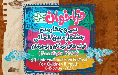 فراخوان سی و چهارمین جشنواره بینالمللی فیلمهای کودکان و نوجوانان اصفهان