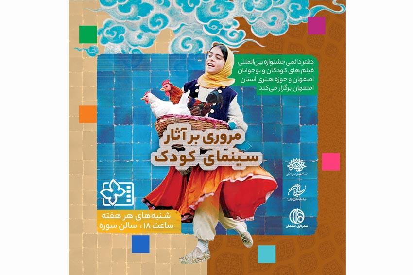 شنبههای هر هفته در سالن سوره اصفهان؛ نسخه مرمت شده آثار ماندگار سینمای کودک روی پرده میرود