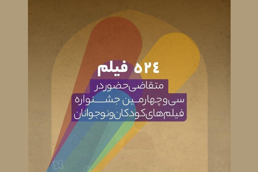 ۵۲۴ اثر متقاضی شرکت در جشنواره ۳۴