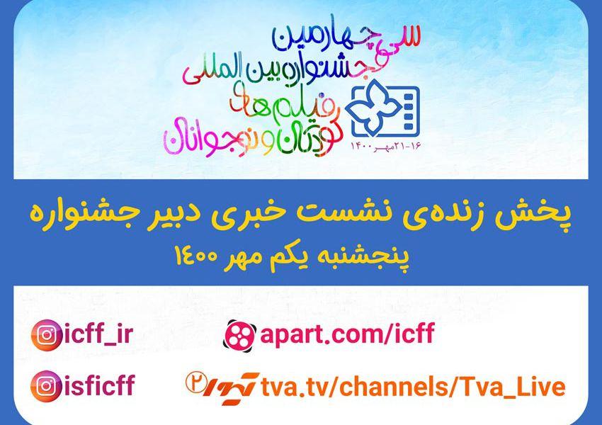 فردا؛ پخش زنده نشست خبری دبیر جشنواره۳۴ با اهالی رسانه