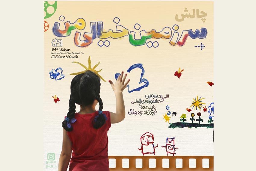 در پی اعلام شعار این دوره؛ چالش «سرزمین خیالی من» در جشنواره۳۴ با مشارکت کودکان و نوجوانان کلید خورد
