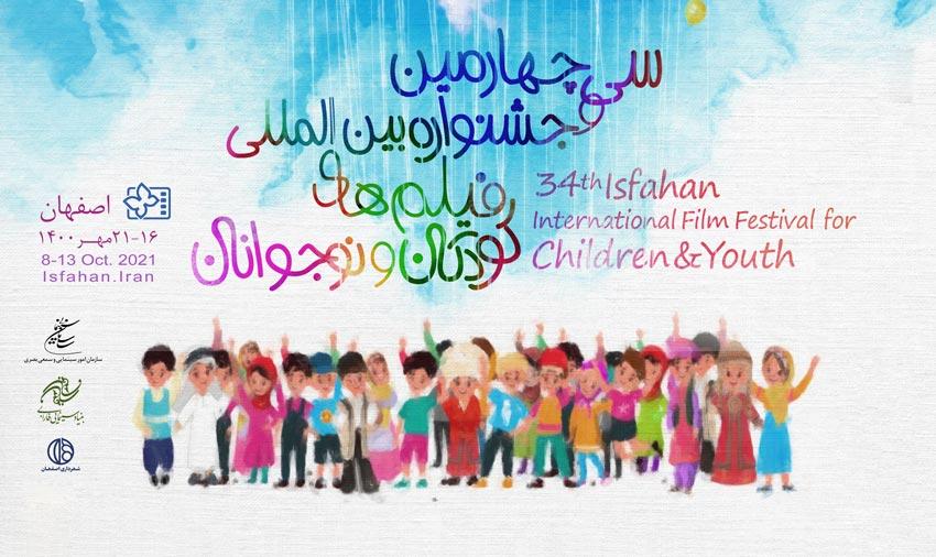 عناوین کارگاههای آموزشی جشنواره۳۴ در دو بخش ملی و بینالملل اعلام شد/ مهلت ثبتنام تا جمعه ۹ مهر