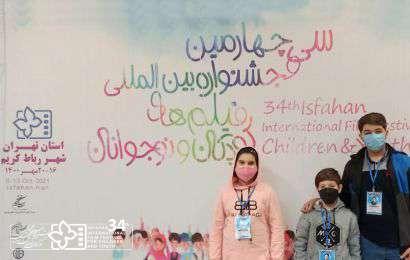 گزارش تصویری / برگزاری جشنواره فیلمهای کودکان و نوجوانان در شهرستان رباطکریم استان تهران