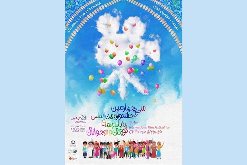 سینما انقلاب اردبیل میزبان جشنواره۳۴ شد