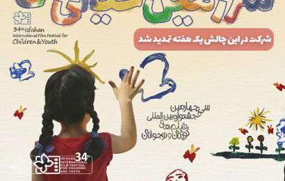 مهلت شرکت کودکان و نوجوانان در چالش «سرزمین خیالی من» تمدید شد