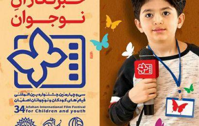 حضور ۱۱۵ متقاضی در آزمون خبرنگاران نوجوان/ ۱۶ خبرنگار نوجوان به جشنواره۳۴ راه مییابند