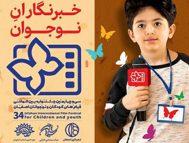خبرنگاران نوجوان سی و چهارمین جشنواره فیلم کودکان و نوجوانان اصفهان مشخص شدند