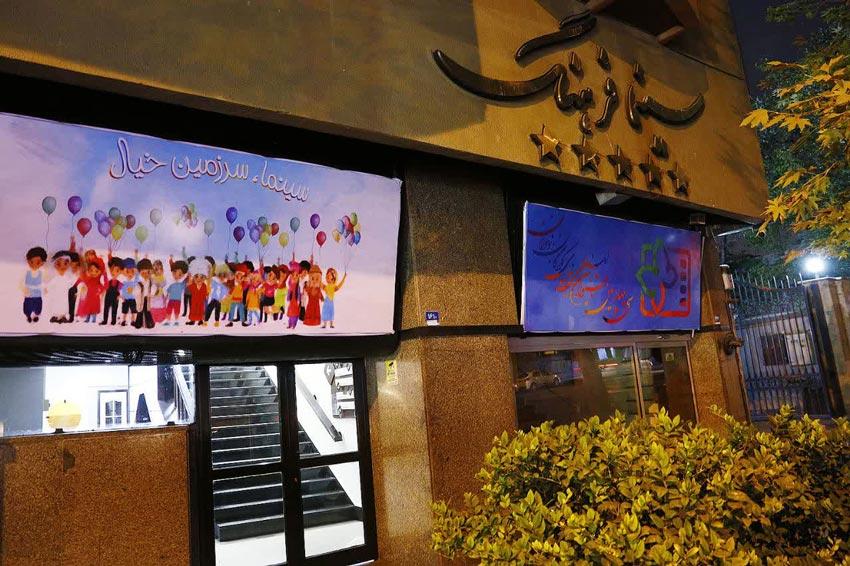 فردا؛ آغاز فعالیت سینما فرهنگ خانه جشنواره۳۴ در تهران   خبرنگاران مجریان نشستها شدند➕ برنامه برگزاری نشستها