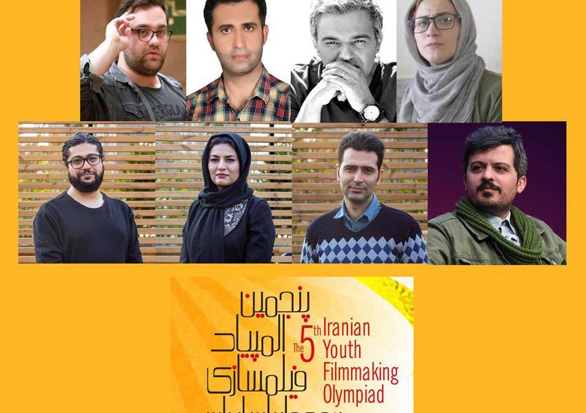 مربیان پنجمین المپیاد فیلمسازی نوجوانان  ایران معرفی شدند