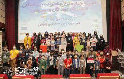 جشنواره سی و چهارم در قم افتتاح شد