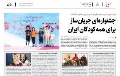 فیلمسازان از ضرورت جشنواره کودک و نوجوان به «ایران» گفتهاند| جشنوارهای جریانساز برای همه کودکان ایران